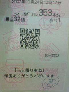 f0065228_20351428.jpg