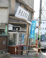 手作り豆腐屋_f0139963_654137.jpg