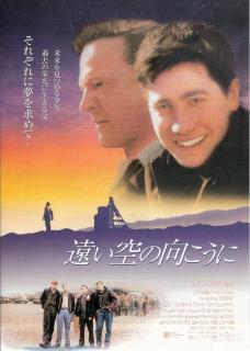『遠い空の向こうに』(1999)_e0033570_6124665.jpg
