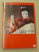 「死者の書」のDVDが発売になりました_b0103889_22155159.jpg