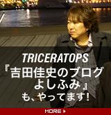 吉田佳史のブログ よしふみ