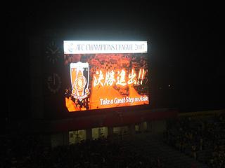 浦和レッズ×城南一和 アジア・チャンピオンズリーグ準決勝第2戦_c0025217_9154562.jpg