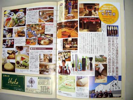ちこり村が愛知県一宮市地域情報誌に掲載_d0063218_12282098.jpg