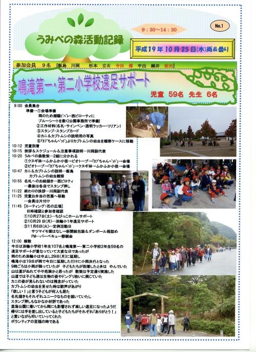 鳴滝第一・第二小学校2年生遠足サポート_c0108460_1830821.jpg
