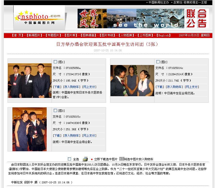 中国高校生訪日団第5陣歓迎レセプション写真3枚 中国新聞社より配信された_d0027795_11273363.jpg