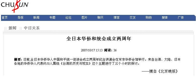 写真作品 北京晩報にも掲載された_d0027795_12474469.jpg