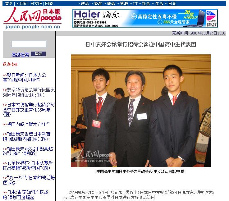 中国高校生訪日団第5陣歓迎レセプション写真3枚 人民網にも掲載された_d0027795_14491352.jpg