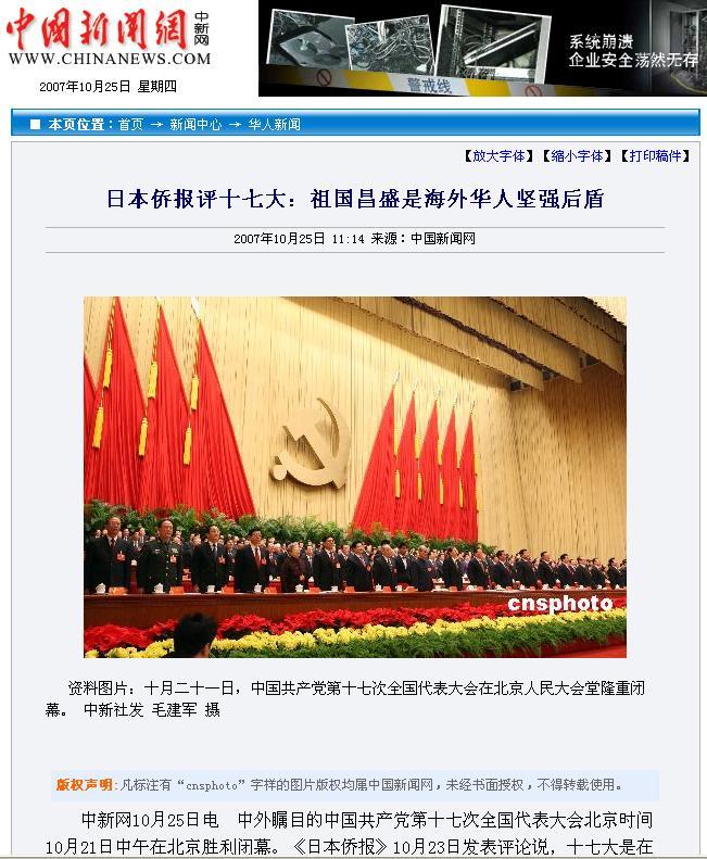 中国新聞社ネット 日本僑報の17大に関する評論を配信_d0027795_1453353.jpg