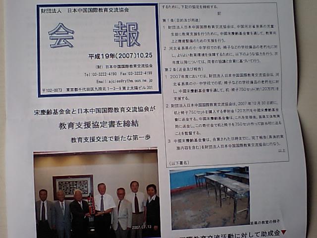 日中国際教育交流協会と中国宋慶齢基金会が教育支援協定書を締結_d0027795_15141339.jpg