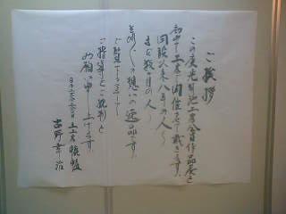 搬入日~光明池工房会員作品展①_e0126218_2052318.jpg