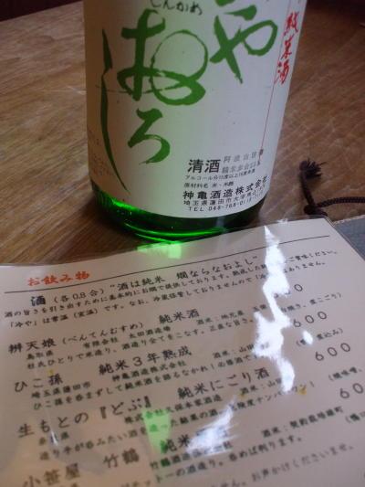 神亀「ひやおろし」でしょ♪_f0060530_0411512.jpg