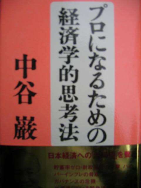 537.日本国が2010年に財政破綻する可能性を指摘する驚愕の書_a0007847_1911981.jpg