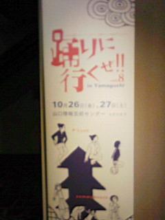 踊りに行くぜ!in山口_a0028350_1811435.jpg