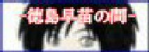 c0017651_1575973.jpg