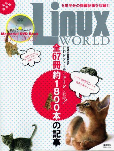Linux 独習 Part2_f0097683_216273.jpg
