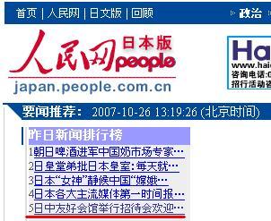中国高校生訪日団第5陣歓迎レセプション写真報道 人民網日本版アクセス5位_d0027795_15252372.jpg
