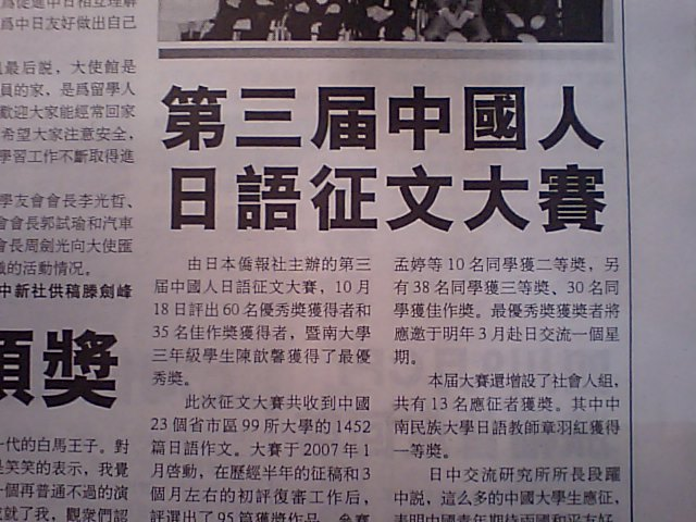 陽光導報 第三回中国人の日本語作文コンクールを報道_d0027795_2019397.jpg