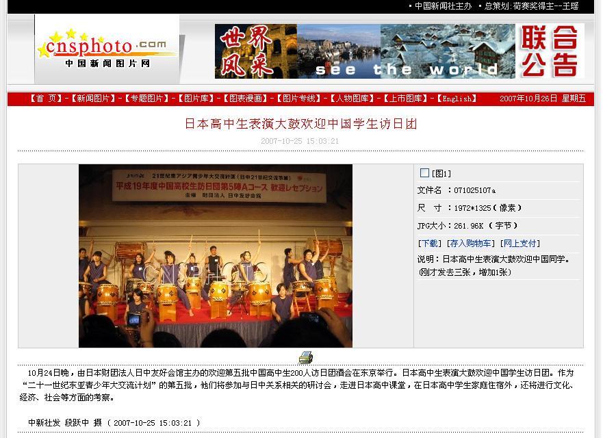 高校生訪日の写真 また一枚中国新聞社より配信された_d0027795_953012.jpg