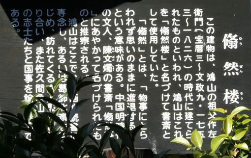 信州・軽井沢行き 10:高井鴻山記念館_e0054299_9493527.jpg
