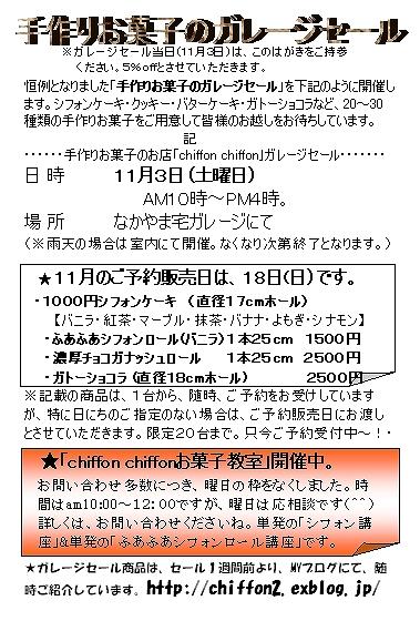b0087822_21334197.jpg