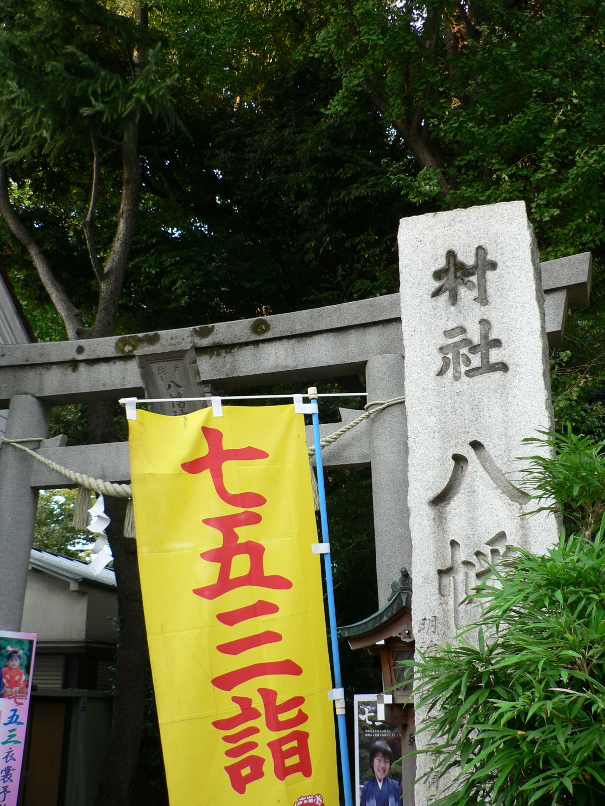 戸越八幡神社_e0123189_12213575.jpg