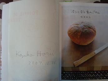 堀井和子さん_d0087595_1433125.jpg