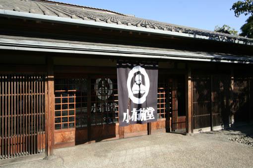 信州・軽井沢行き 11:小布施の通り_e0054299_101356100.jpg