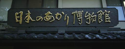 信州・軽井沢行き 11:小布施の通り_e0054299_1015658.jpg