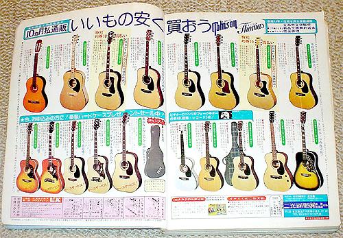 初めてのギター『Thomas EF-190』_c0137404_22402217.jpg
