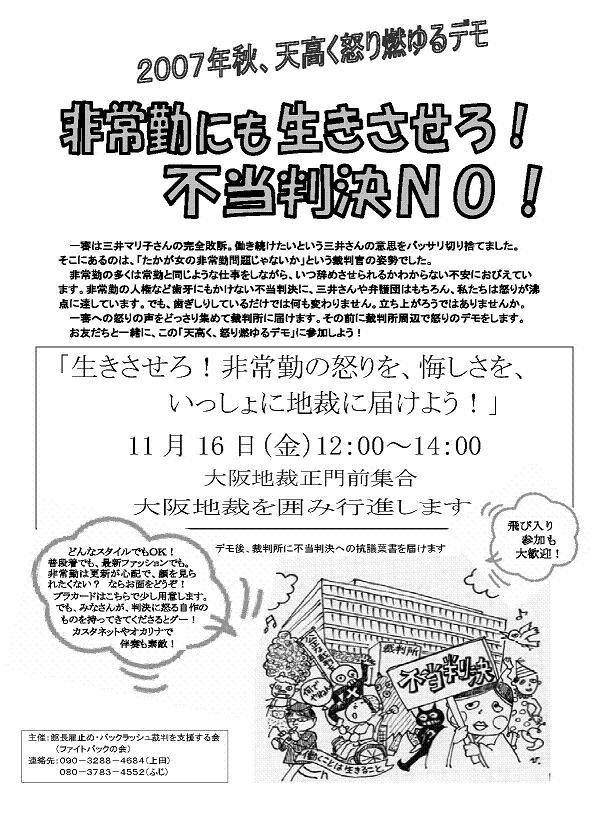 2007年秋 天高く怒り燃ゆるデモ_e0094315_0442637.jpg