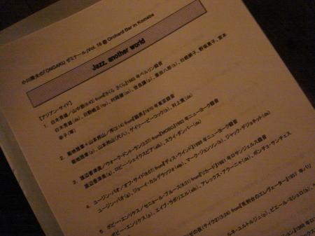 2007-10-28 「ONGAKUゼミナール」@駒場「Orchard Bar」_e0021965_10465947.jpg