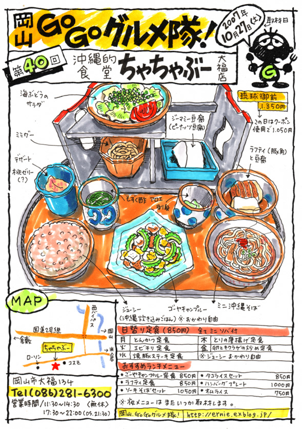 沖縄的食堂・ちゃちゃぶー(大福店)_d0118987_2255793.jpg