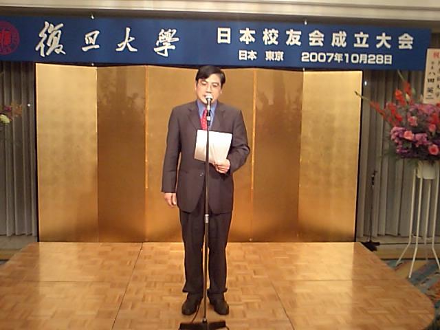 周偉嘉・産能大学教授が初代会長に当選、発足大会で挨拶_d0027795_1838729.jpg