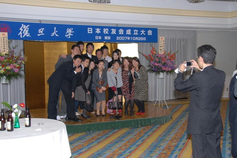 复旦大学日本校友会举行成立大会,中日校友共同为复旦的发展贡献力量_d0027795_2355832.jpg