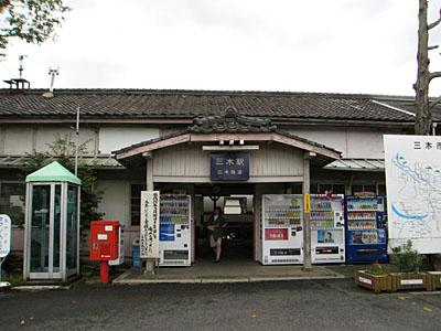 三木鉄道&御坂サイフォン橋 ...