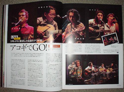 アゴギでGO!Special!!_c0137404_19402574.jpg