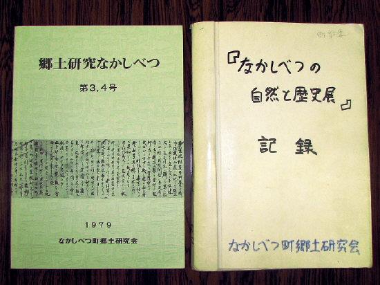 10月29日(月):昭和50年代の資料_e0062415_204957.jpg