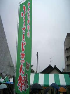中津川ふるさとじまん祭開催_d0063218_1893034.jpg