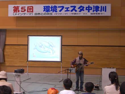 環境フェスタ中津川にちこり村_d0063218_19381325.jpg