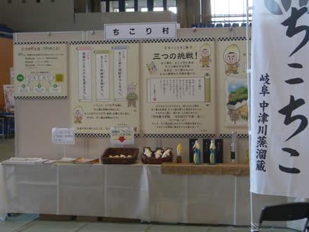 環境フェスタ中津川にちこり村_d0063218_19403612.jpg