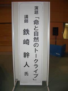 環境フェスタ中津川にちこり村_d0063218_19414616.jpg