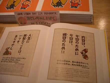 「言志祭」佐藤一斎まつりが開催_d0063218_20253033.jpg