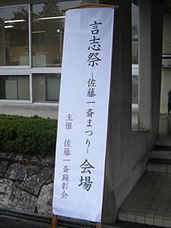 「言志祭」佐藤一斎まつりが開催_d0063218_20295342.jpg