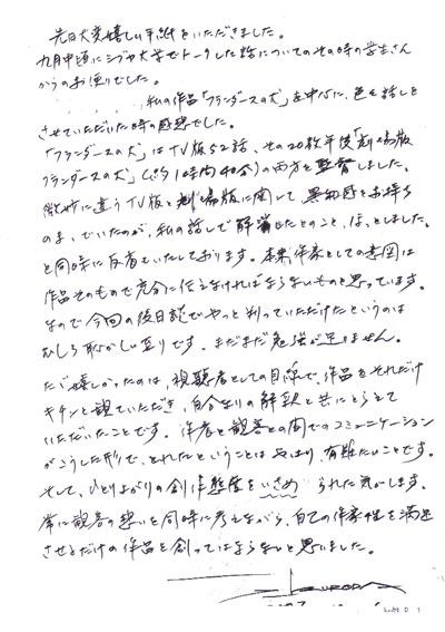 シブヤ大学MOTTAINAI学科・・・ / 文:黒田昌郎_a0083222_18164329.jpg