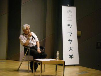 シブヤ大学MOTTAINAI学科・・・ / 文:黒田昌郎_a0083222_1816767.jpg