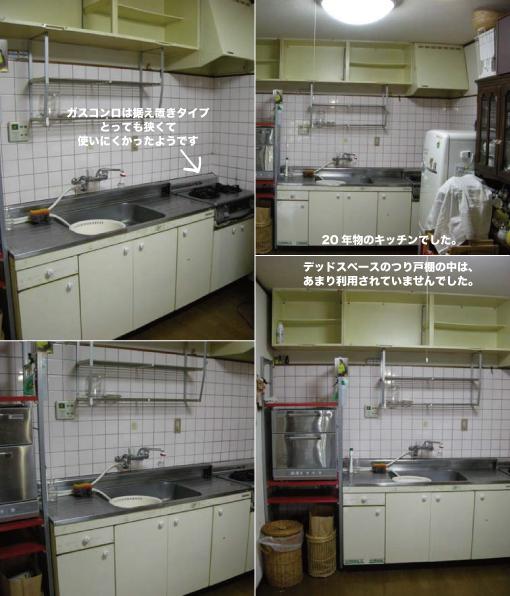 キッチンリフォーム O様邸_d0125228_14114821.jpg