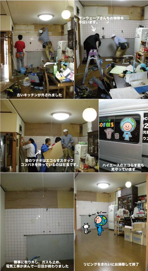 キッチンリフォーム O様邸_d0125228_1418977.jpg