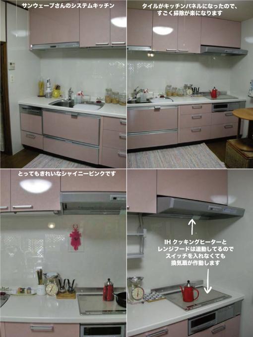 キッチンリフォーム O様邸_d0125228_14402490.jpg