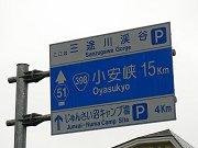地獄に行って三途の川を渉る  秋田旅行その2_f0019247_0124612.jpg