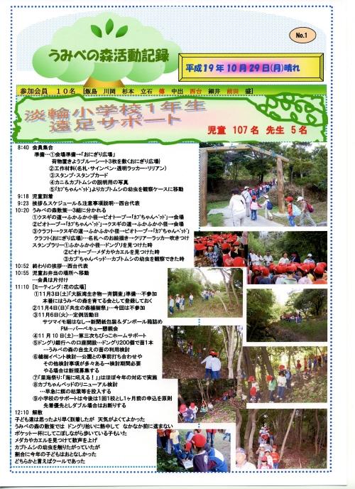 淡輪小学校1年生遠足サポート_c0108460_20152357.jpg